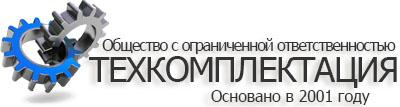 Техкомплектация ООО